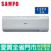 SAMPO聲寶9-12坪AU/AM-PC63定頻分離式一對一冷氣空調_含配送到府+標準安裝【愛買】