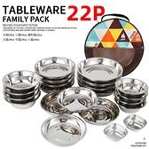 [22件組] CLS不鏽鋼碗盤 贈收納袋 不鏽鋼餐具 碗盤 露營碗盤 碗盤組 戶外碗盤 餐盤【CP058】