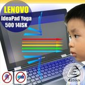 【Ezstick抗藍光】Lenovo YOGA 500 14 特殊 系列 防藍光護眼螢幕貼 靜電吸附 (可選鏡面或霧面)
