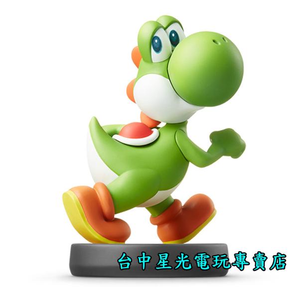 【NS週邊 可刷卡】☆ Switch 任天堂明星大亂鬥 amiibo 耀西 YOSHI ☆【台中星光電玩】