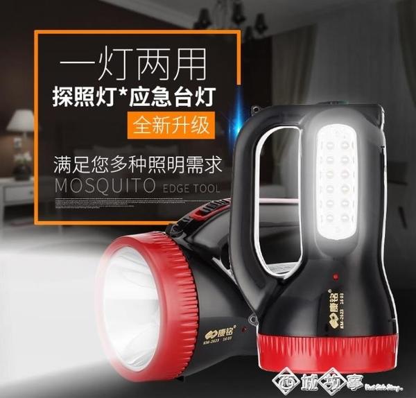 探照燈LED可充電強光手提燈遠射程戶外釣魚高亮家用大手電筒 西城故事