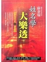 二手書博民逛書店《姓名學大樂透:創造成功的81靈動數-創意豆12》 R2Y ISBN:986745944X