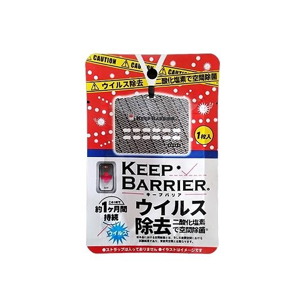 Keep Barrier 抗菌隨行卡(1入)【小三美日】※禁空運