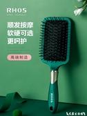 梳子 RHOS氣墊梳子氣囊按摩頭皮防靜電脫髮大板網紅款男女士卷長髮專用 艾家