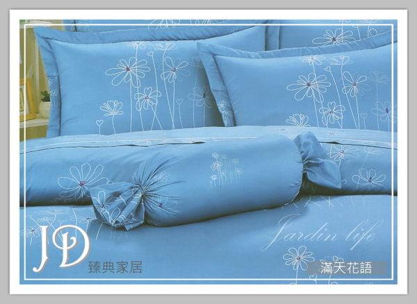 單人兩用被床包組/純棉/MIT台灣製 ||滿天花語|| 藍