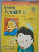 【書寶二手書T2/大學教育_ORY】愛因斯坦不玩識字卡_凱西.赫胥