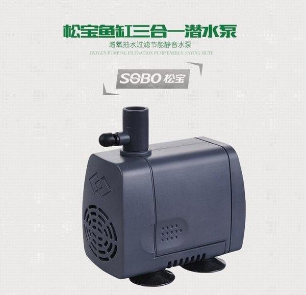 [ 台中水族 ] SOBO-WP-2770松寶 沉水馬達 600L/H (可調水量) 特價