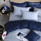 標準單人床包枕套兩件組 【不含被套】【 DR600 幾何十字星 】 都會簡約系列 100% 精梳純棉 OLIVIA