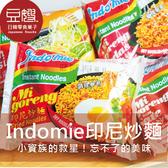 【限時下殺$9】印尼泡麵 Indomie 印尼炒麵