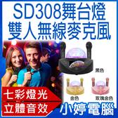 【免運+3期零利率】福利品出清 SD308舞台燈雙人K歌無線麥克風10W雙喇叭 豐富模式 外接孔多元