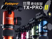 *數配樂* Fotopro TX-PRO1 彩色鋁合金三腳架 TXPRO1 公司貨 D600 D800 6D 7D 70D D7100 D5300