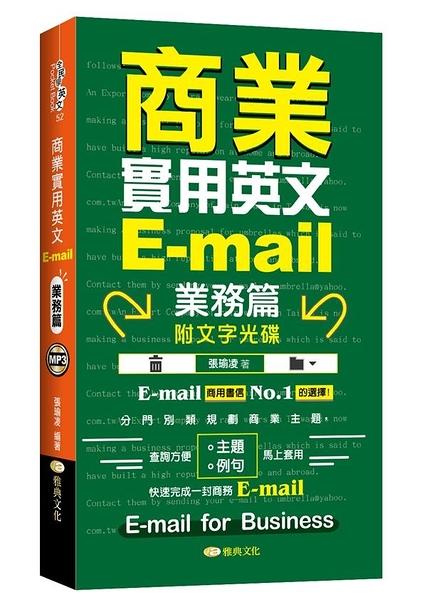 (二手書)商業實用英文E-mail-業務篇 +文字光碟