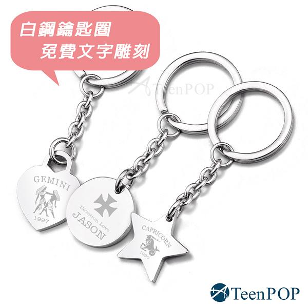鑰匙圈 ATeenPOP 送刻字 情侶對飾 珠寶白鋼 客製訂作刻字吊牌 印象久久*單個價格* 情人節禮