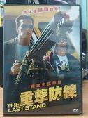 影音專賣店-F03-072-正版DVD【重擊防線】-阿諾史瓦辛格