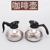 咖啡壺不銹鋼鋼底耐熱玻璃美式保溫盤330專用商用加熱電磁爐配套【快速出貨】