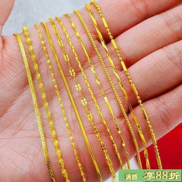 【免運】鍍金項鍊 - 沙金百搭鍍金單鍊黃金項鍊禮物 仿真金 24K蛇骨水波女民族風飾品鎖骨