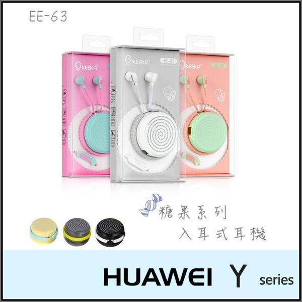 ☆糖果系列 EE-63 入耳式耳機麥克風/華為 HUAWEI Y6/Y210/Y210D/Y220/Y300/Y320/Y320D/Y511