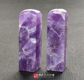 促銷區巴西天然紫水晶開運印章印鑑《半手工噴砂》六分,正常高度,單章。簡配。傳家手工印章