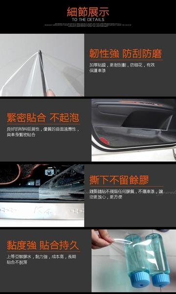 【透明貼膜】寬10cm款 汽車用加厚款隱形保護膜 車載仿犀牛皮透明膜 防刮耐磨高透明