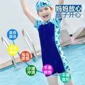 兒童泳衣連體男童中大童可愛小童寶寶男孩游泳衣套裝防曬速干泳裝【全館免運】