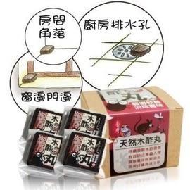 【木酢達人】天然木酢丸.驅避蚊蟲.消除霉味