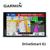 Garmin DriveSmart 61 6.95吋大螢幕 WiFi 聲控 衛星導航