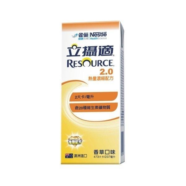雀巢 立攝適2.0熱量濃縮配方 (237ml /24瓶/箱) 【杏一】