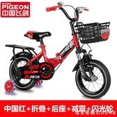飛鴿兒童自行車摺疊男孩女孩2-3-6-7-10歲寶寶腳踏車小孩單車童車 NMS漾美眉韓衣