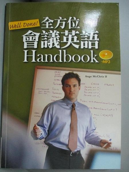 【書寶二手書T5/語言學習_NBS】Well Done!全方位會議英語Handbook (25K+1MP3)_Ange McChria