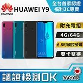 【創宇通訊│福利品】9成新 A級 HUAWEI Y9 2019 4+64G 6.5吋手機 實體店開發票