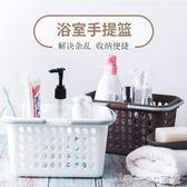 手提洗澡籃子浴室浴筐女可愛澡籃裝洗漱用品的收納框洗浴藍宿舍用  【帝一3C旗艦】