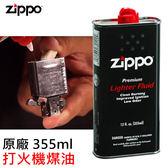 Zippo 原廠打火機專用煤油 355ml