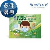 【醫碩科技】藍鷹牌 NP-3DSM 立體型6-10歲兒童醫用口罩 50片/盒 多件優惠中