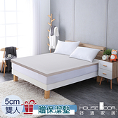 House Door 吸濕排濕 5cm厚記憶床墊保潔組-雙人5尺月光白
