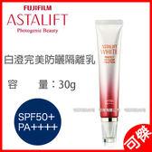 ASTALIFT PERFECT UV SOLUTION 白澄完美防曬隔離乳 30g 防曬乳 隔離霜 送120g雪肌粹 可傑