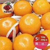 杰氏優果.買二送二 茂谷柑5台斤(25號)﹍愛食網