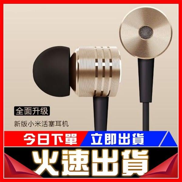 [24H 現貨] 金屬 活塞 高音質線控 免持耳機 通用 語音通話 小米 3.5mm接頭 聽歌神器