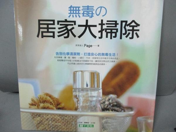 【書寶二手書T7/設計_GSX】無毒的居家大掃除_page