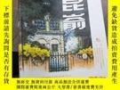 二手書博民逛書店罕見昆崳2014年第4期Y403679