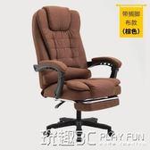 老闆椅 電腦椅家用現代簡約懶人老板椅可躺辦公椅弓形椅按摩轉椅布藝椅子 JD 玩趣3C