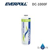 EVERPOLL 愛惠浦科技 DC-1000F 雙效複合式精密濾心 DC-1000 適用 DCP-3000 第二道