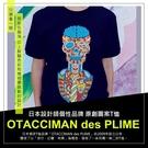 摩達客-日本空運OTACCIMAN des PLIME原創設計品牌-骷髏紳士-立體發泡印花短袖T恤-寬版