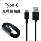 【ASUS 華碩】ASUS Type C USB QC3.0 原廠充電傳輸線 快充線 ZenFone系列 ZE620KL/ZS620KL AS Type C原廠傳輸線