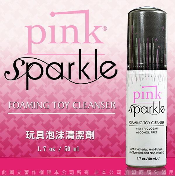 情趣用品 奇摩買就送潤滑液滿千再9折♥女帝♥美國Empowered Products-Pink Sparkle玩具幕斯泡沫清潔劑50ML