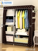 衣櫃簡易布衣櫃家用鋼管收納櫃子單人衣櫥組裝宿舍掛現代簡約兒童ATF 探索先鋒