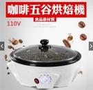 12h快速出貨 110V電熱烘培機 家用咖啡烘豆機 花生 咖啡生豆 小型烘焙器 迷你不鏽鋼