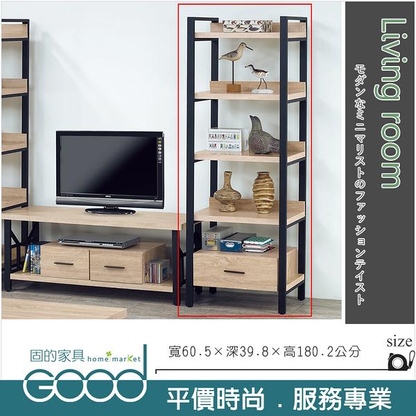 《固的家具GOOD》100-34-AG 北原橡木2尺書櫃【雙北市含搬運組裝】