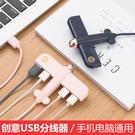 小飛機USB分線器