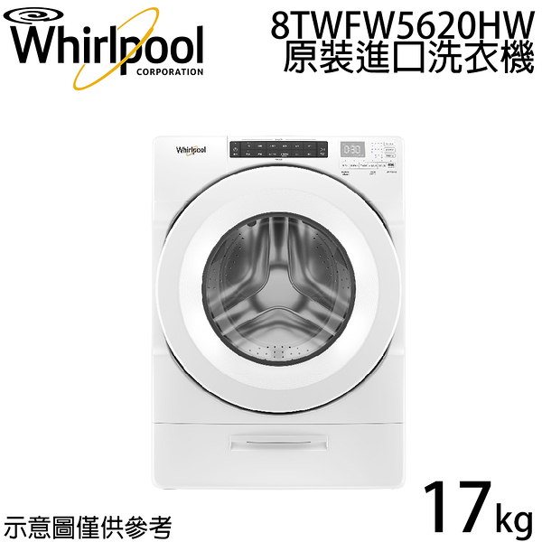 原廠好禮送【Whirlpool惠而浦】17公斤 Load & Go滾筒洗衣機 8TWFW5620HW
