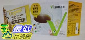 [COSCO代購] 促銷至11月8日 W113023 米森有機黑糖老薑茶 20 公克 * 36 包(兩入裝)
